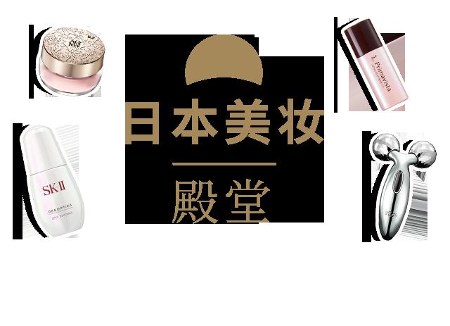 日本美妆殿堂