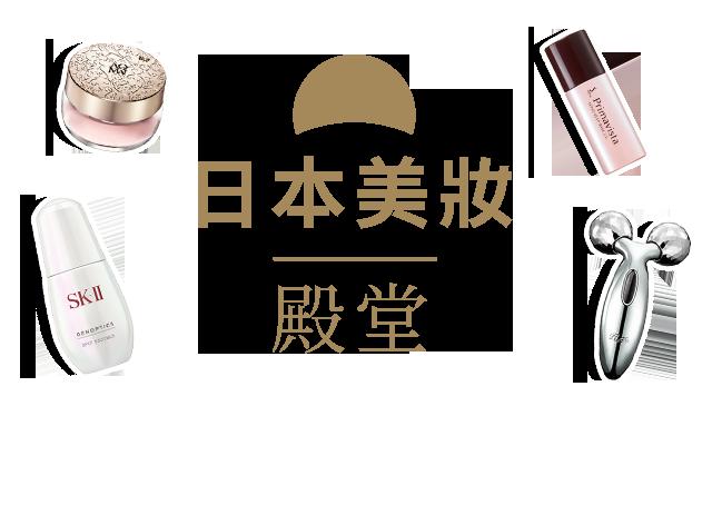 日本美妝殿堂