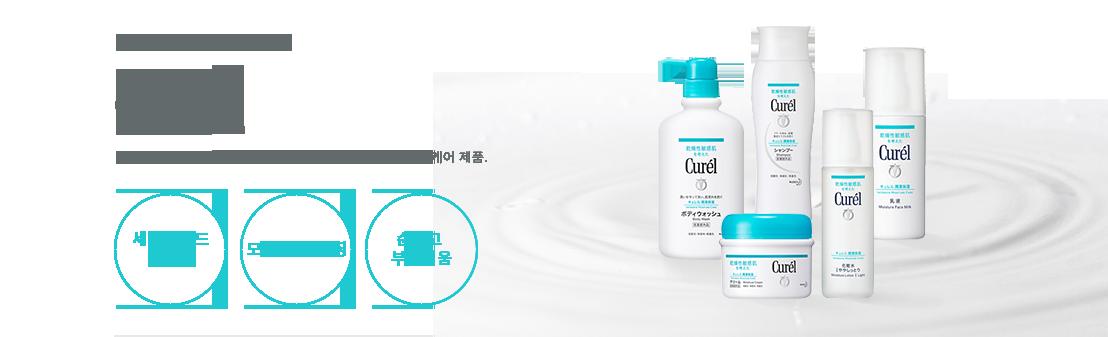 For Extremley Sensitive Skin CUREL