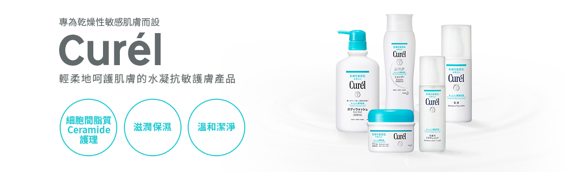 For Extremley Sensitive Skin CUREL