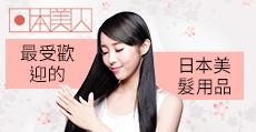最受歡迎的日本美髮用品