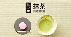抹茶: 日本綠茶