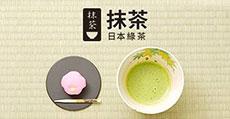 抹茶: 日本綠茶