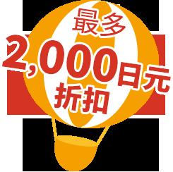 最多2,000日元折扣