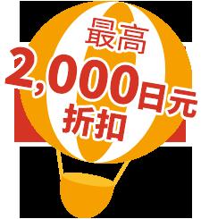 最高2,000日圓折扣