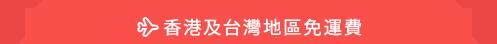 香港及台灣地區免運費