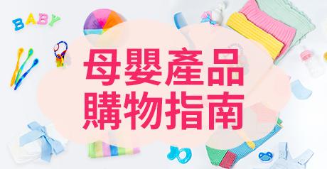 母嬰產品購物指南