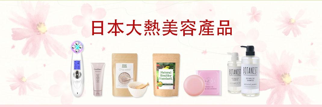 日本大熱美容產品