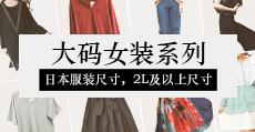 大码女装系列