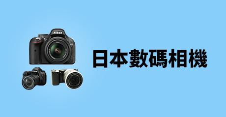 日本數碼相機