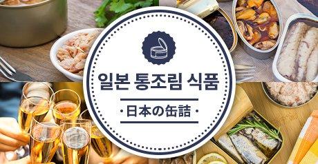 일본 통조림 식품