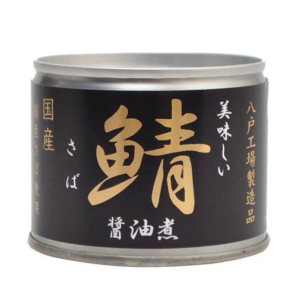 青花鱼罐头