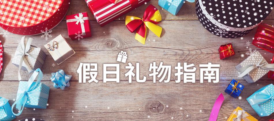 假日礼物指南