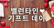 밸런타인 기프트 데이