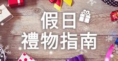 假日禮物指南