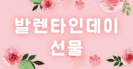 발렌타인데이 선물