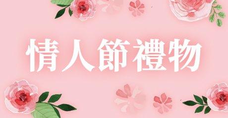 情人節禮物