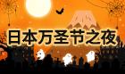 2019 日本万圣节之夜