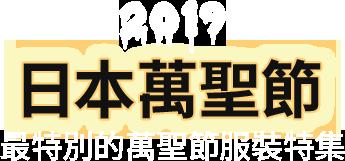 2019日本萬聖節