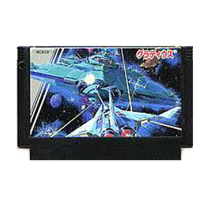 Gradius - Software