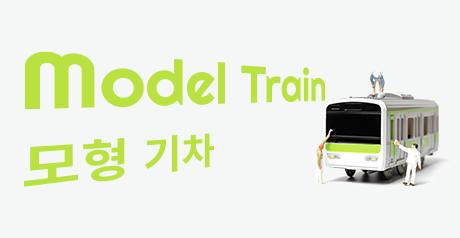 모형 기차