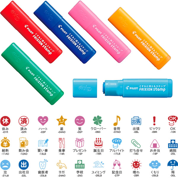 Frixion erasable stamps