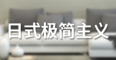 日式极简主义