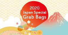 2020 Grab Bags
