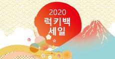 2020 럭키백