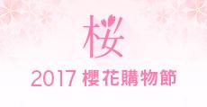2017 櫻花購物節