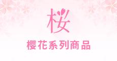 樱花系列商品