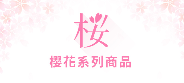 2018 日本樱花系列商品
