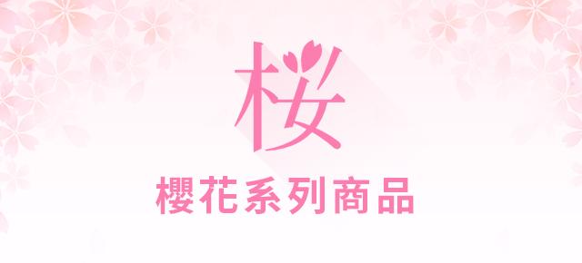 2018 日本櫻花系列商品