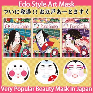 Kabuki Face Masks