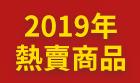 2019年熱賣商品
