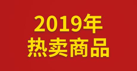 2019年热卖商品