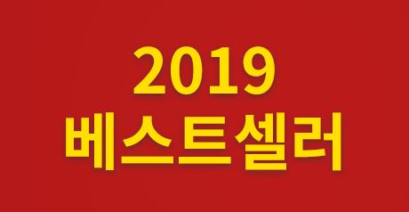 2019 베스트셀러