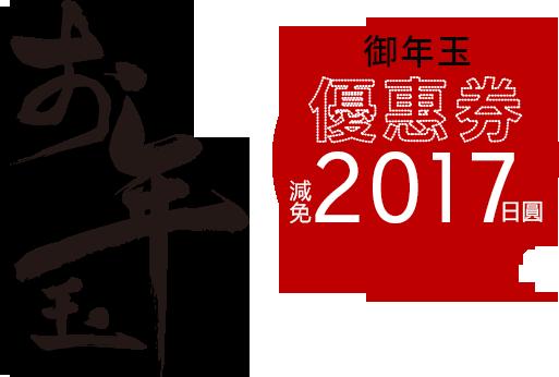 New Year Otoshidama
