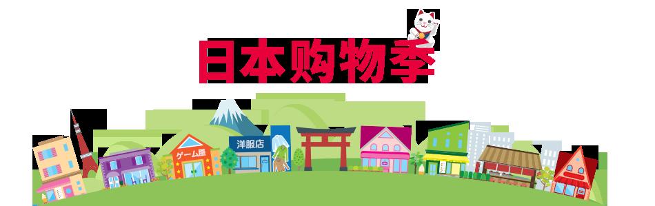 日本购物季