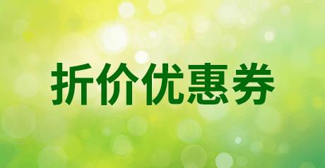 折价优惠券 最高可减7000日元