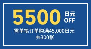 coupon5500