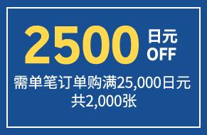 coupon2500