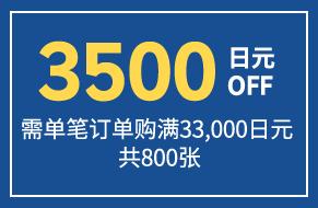 coupon3500