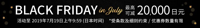 BLACK FRIDAY 最高可减 20,000日元优惠券
