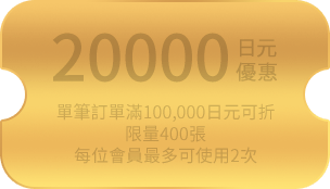 20000 日元 優惠