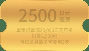 2500 日元 優惠