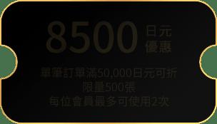 8500 日元 優惠