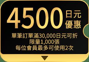 4500 日元 優惠