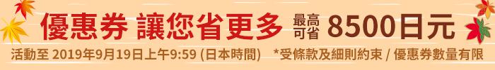 優惠券 讓您省更多!最高可省8500日元