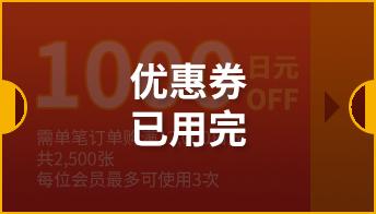 1000 日元 OFF